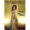 Diana Tarkhan, DVD d'apprentissage de chorégraphie
